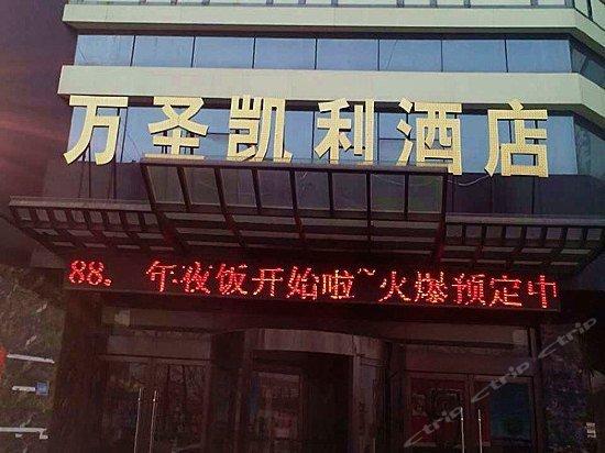 Kaili Business Hotel Zaozhuang