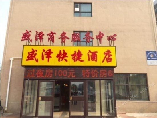 Shengze Business Service Center