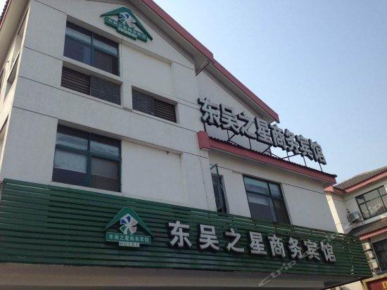 Dongwu Zhixing Business Hotel