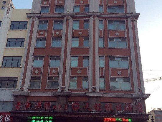 Tianming Holiday Hotel