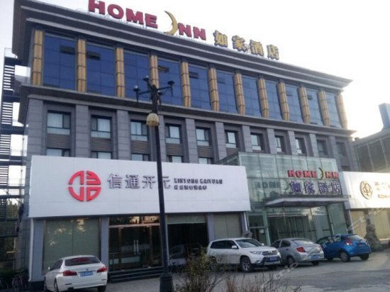 Home Inn Changzhi Coach Station