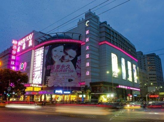 Xixi Friendship Hotel