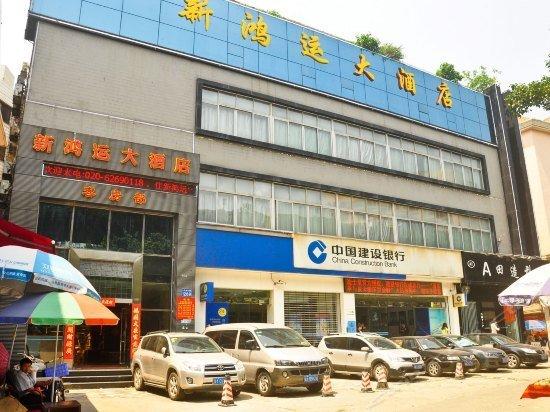 Xinhongyun Hotel