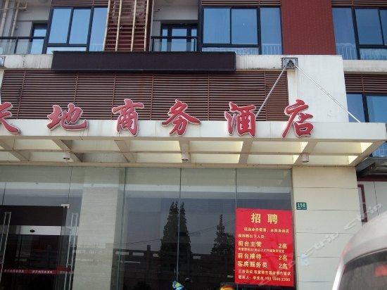 Xintiandi Business Hotel Shanghai