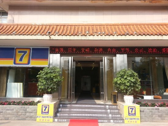 7 Days Inn Wuhan Square New Word Branch