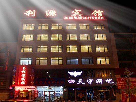 Liyuan Inn
