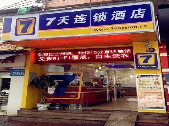 7 Days Inn Guangzhou Chang Gang Metro Branch