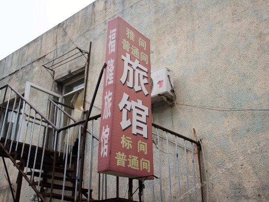 Tangshan Fulong Inn