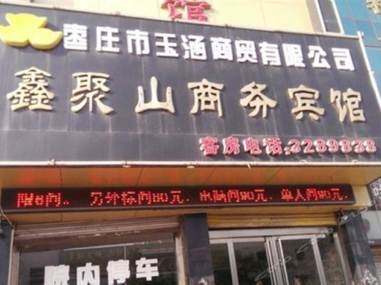 Xinjushan Business Hotel