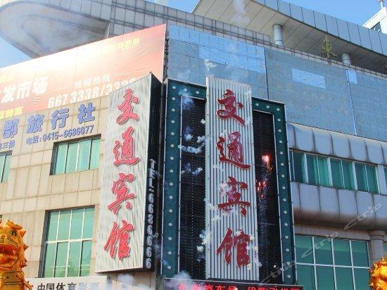 Donggang Jiaotong Hotel