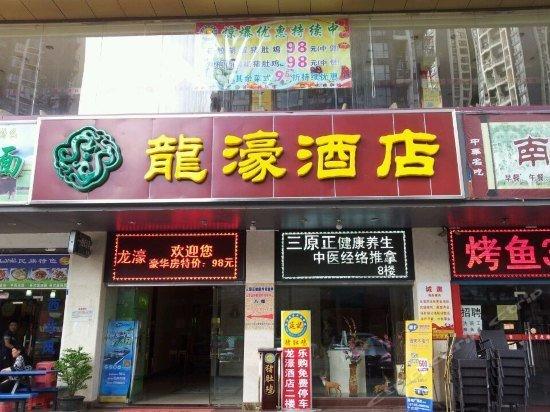 Longhao Hotel Shenzhen