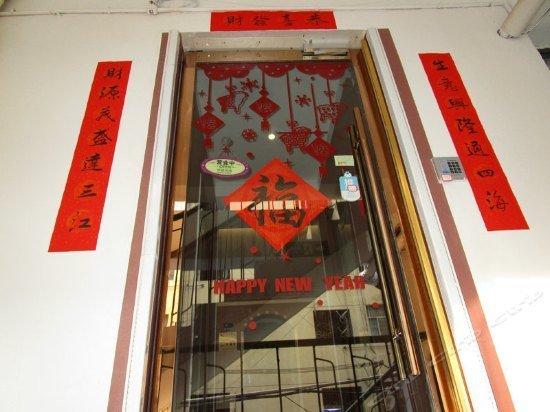 Huaibei Fu Inn