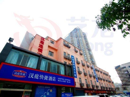 Hanting Guiyang Qianling Mountain Park Branch Hotel