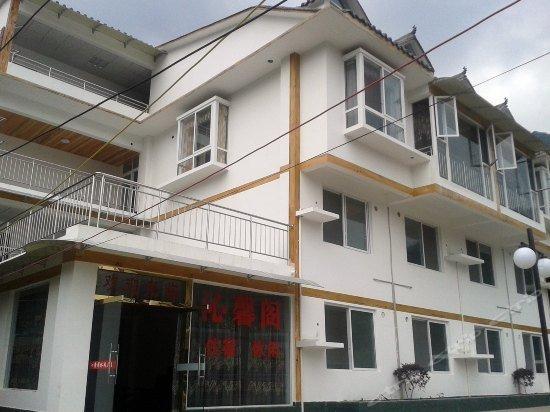 Qinxinge Leisure Resort