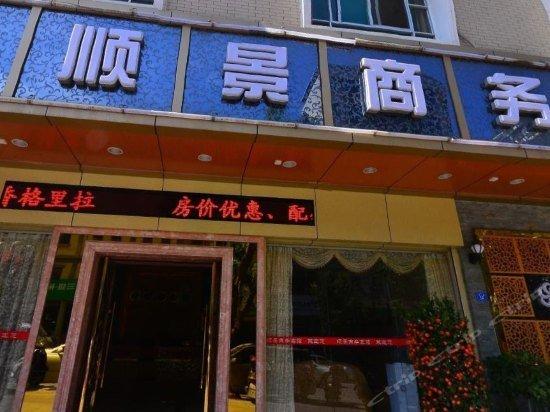 Shunjing Business Hotel Meizhou