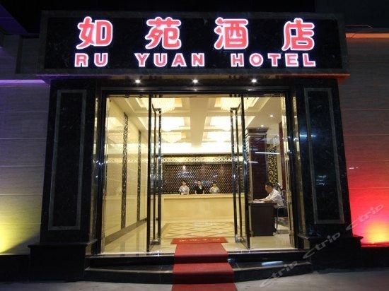 Ruyuan Hotel