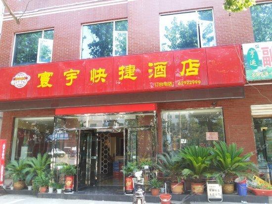 Huanyu Express Hotel
