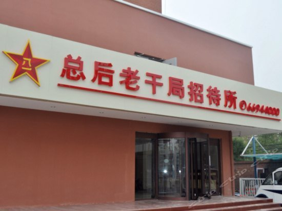 Beijing Zonghou Laoganju Hostel