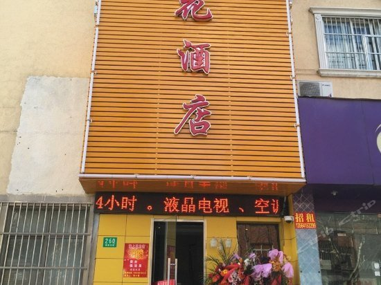 Hanshanghua Holiday Hotel