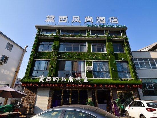 Daisy Hotel Luoyang