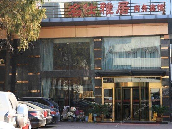 Mingshi Yaju Business Chain Hotel