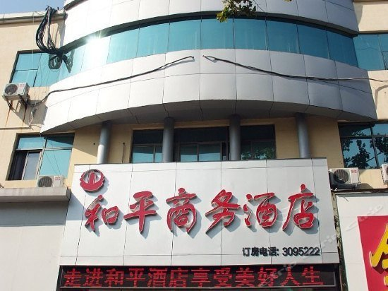 Heping Business Hotel Zaozhuang