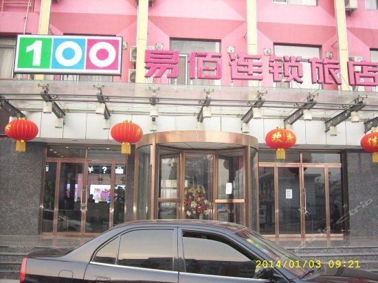 100 Inn Tianjin West Railway Station