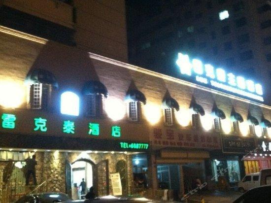 Qiongding Theme Hotel
