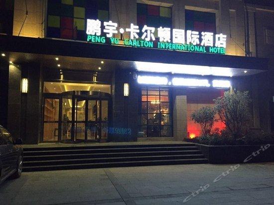 Peng Yu Carlton International Hotel