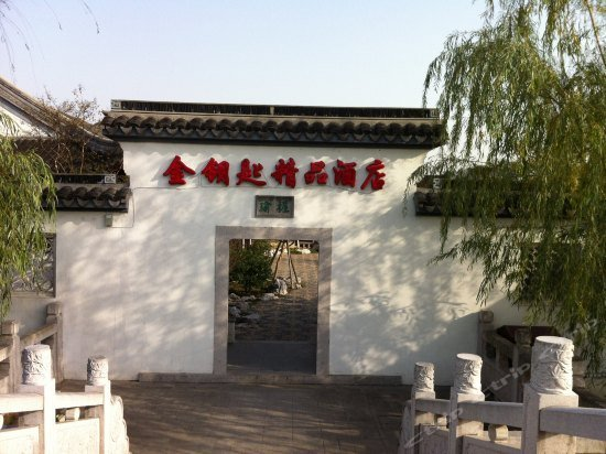 Suzhou Luzhi Golden Key Boutique Hotel