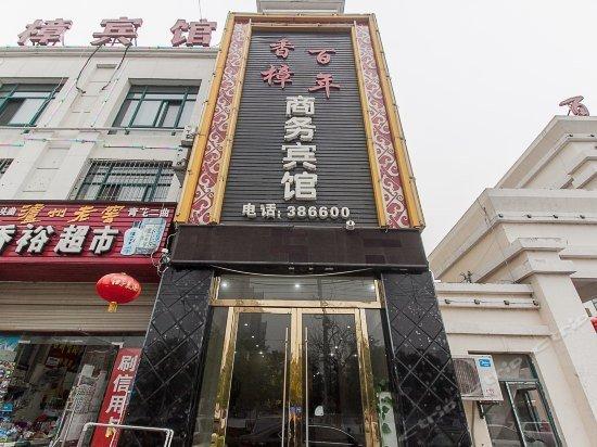 Bainian Xiangzhang Business Hotel