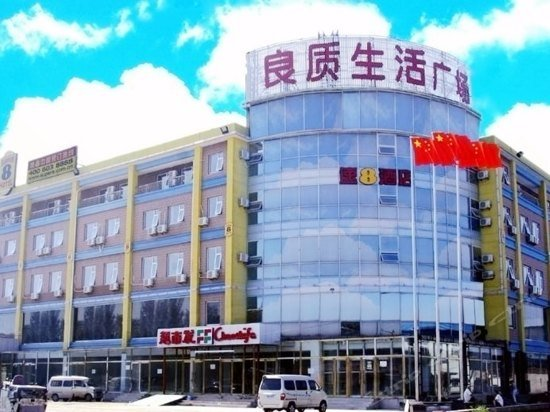 Super 8 Beijing Changping Xiaotangshan Branch