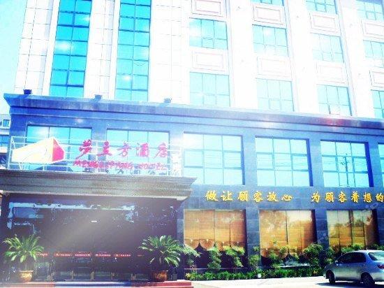 Menglifang Hotel