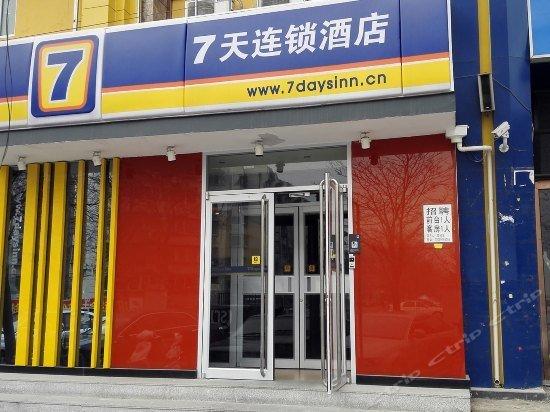 7days Inn Beijing Lugouqiao