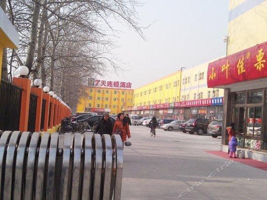 7days Inn Beijing Summer Palace