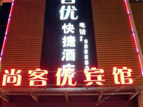 Thank You Inn Zaozhuang Jipin Street