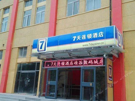 7 Days Inn Tangshan Guigu Shumacheng Branch