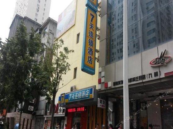 7days Inn Shenyang Sanhao Street Liaozhan