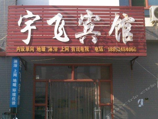 Dezhou Pingyuan Yufei Inn