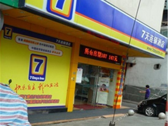 7days Inn Xiangya Road
