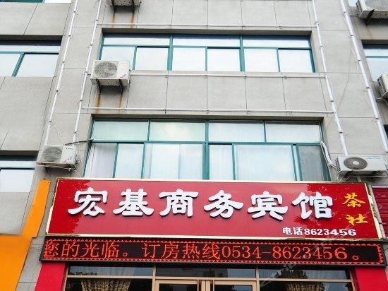 Hongji Business Hotel Dezhou