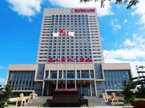 Luanzhou International Hotel