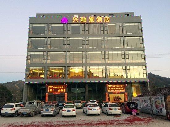 Xing Rong Fa Hotel