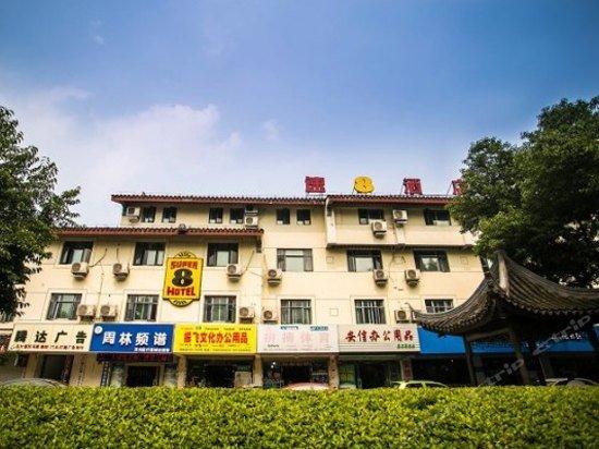 Super 8 Hotel Suzhou Conference Center