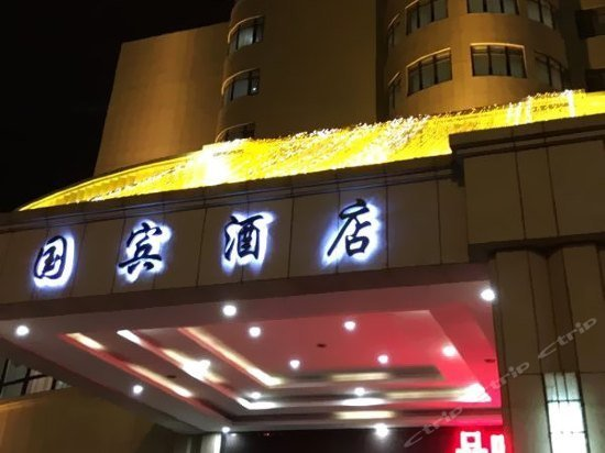 Guo Bin Hotel Dandong