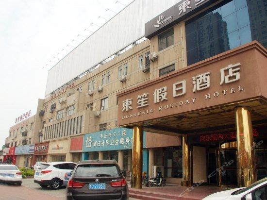 Dongsheng Holiday Hotel Zaozhuang