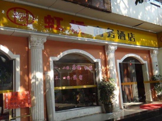 Mianyang Beichuan Hongqiao Business Hotel