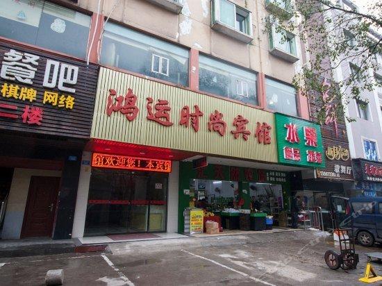 HongYun Inn Zhuzhou