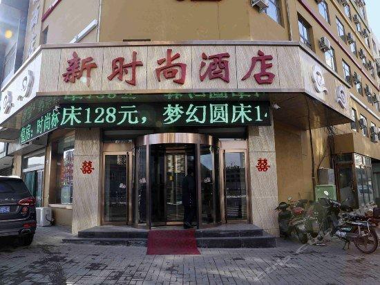 Yuxin Fashion Hotel