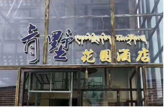 Qingshu Garden Hotel